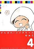 がんばれメメ子ちゃん ④ (バンブーコミックス)