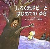 しろくまボビーと はじめての ゆき (世界の絵本(新))