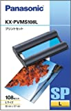 Panasonic Lサイズプリントセット増量パック108枚入り KX-PVMS108L