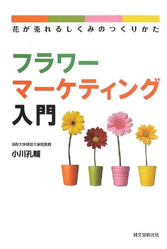 フラワーマーケティング入門: 花が売れるしくみのつくりかた