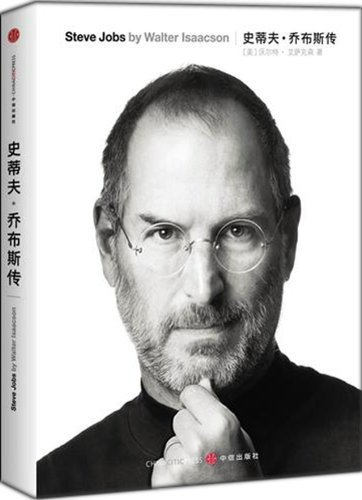 steve-jobs-chinese-edition-by-walter-isaacson-2011-paperback