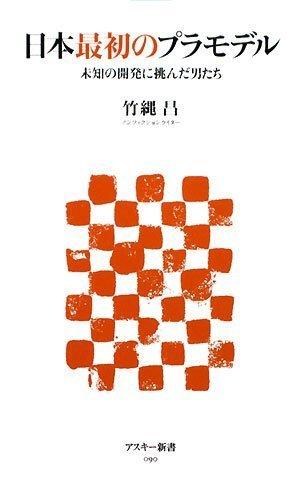 日本最初のプラモデル 未知の開発に挑んだ男たち (アスキー新書 90)