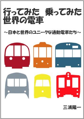 行ってみた 乗ってみた 世界の電車 ~日本と世界のユニークな通勤電車たち