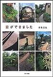 庭ができました (角川文庫)