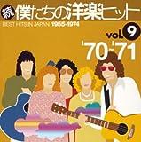 続・僕たちの洋楽ヒット Vol.9