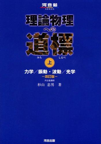 理論物理への道標 (上) (河合塾SERIES)