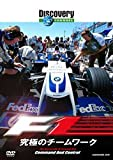 ディスカバリーチャンネル F1:究極のチームワーク [DVD]