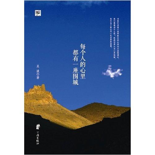 Everybody's in the mind has one to round battlement (Chinese edidion) Pinyin: mei ge ren xin li dou you yi ge wei cheng PDF