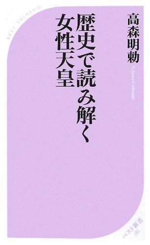 歴史で読み解く女性天皇 (ベスト新書)