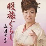 股旅ぐらし [DVD]