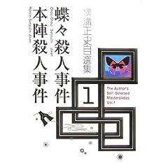 横溝正史自選集〈1〉本陣殺人事件/蝶々殺人事件