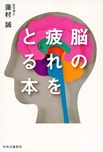 脳の疲れをとる本