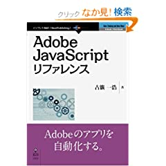 Adobe JavaScript���t�@�����X (NextPublishing)