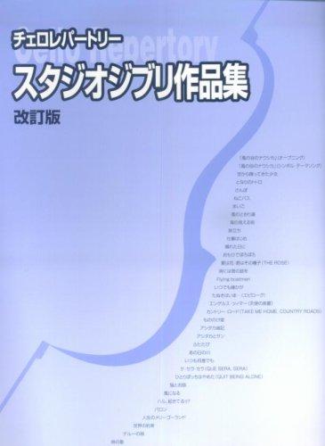 チェロレパートリー スタジオジブリ作品集(改訂版) 「風の谷のナウシカ」から「ゲド戦記」まで全36曲入