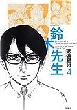 鈴木先生 4 (4) (アクションコミックス)