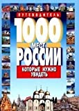 img - for 1000 mest Rossii kotorye nuzhno uvidet' book / textbook / text book