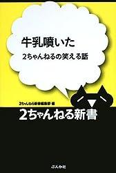 牛乳噴いた―2ちゃんねるの笑える話 (2ちゃんねる新書)
