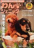 わん・ジェニック―あなたの愛犬をより可愛く撮る本 (2005.Autumn)