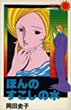ほんのすこしの水 / 岡田 史子 のシリーズ情報を見る