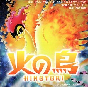 火の鳥 (CCCD)
