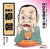 NHK落語名人選(99) 五代目 春風亭柳朝 天災・大工調べ