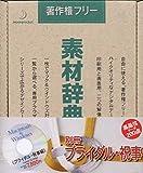 素材辞典 別冊 ブライダル・祝事編