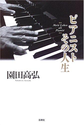 園田高弘 著『ピアニスト その人生 』(春秋社) の商品写真