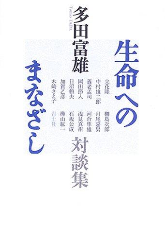 生命へのまなざし―多田富雄対談集