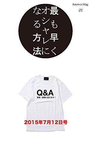 最も早くオシャレになる方法KnowerMag01 Q&A質問疑問に答えます!