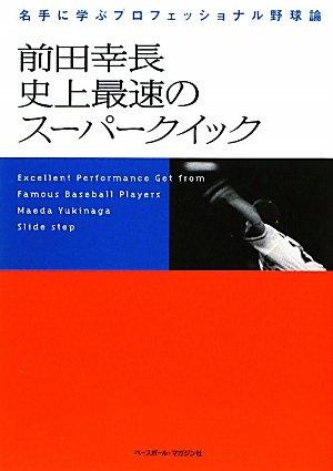 前田幸長史上最速のスーパークイック―名手に学ぶプロフェッショナル野球論