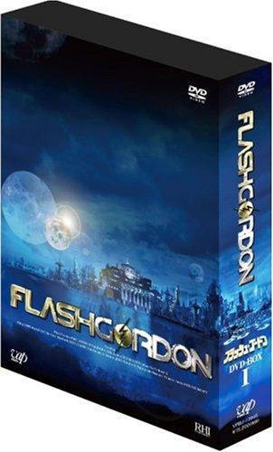 フラッシュゴードン DVD-BOX VOL.1