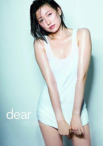 大野いと 写真集 『 dear 』