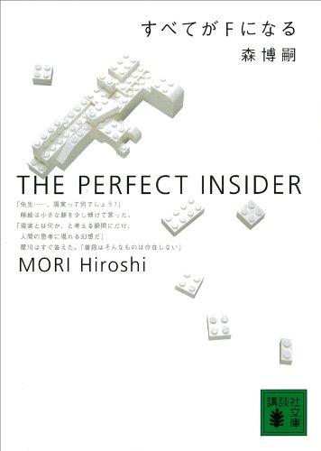 すべてがFになる THE PERFECT INSIDER (講談社文庫)