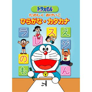 Beena software Dora fun Doraemon rice practice Hiragana and katakana