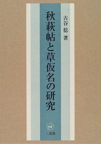 秋萩帖と草仮名の研究