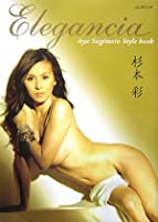 Elegancia―Aya Sugimoto Style Book (単行本)