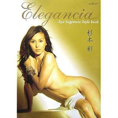 Elegancia―Aya Sugimoto Style Book