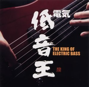 The King of Electric Bass 〜 電気低音王