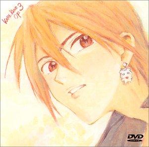 彼氏彼女の事情 Op.3 [DVD]