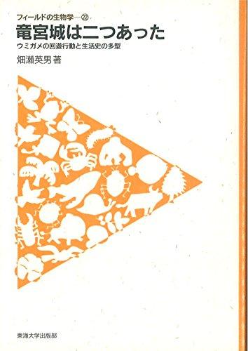 竜宮城は二つあった: ウミガメの回遊行動と生活史の多型 (フィールドの生物学)