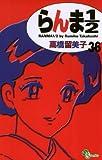 らんま1/2〔新装版〕(36) (少年サンデーコミックス)