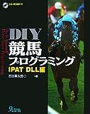 DIY競馬プログラミング IPAT DLL編