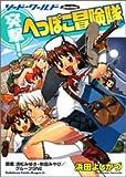突撃!へっぽこ冒険隊 ソード・ワールド (カドカワコミックスドラゴンJr)