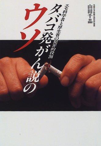 タバコ発がん説のウソ―エセ科学者と厚生省の犯罪的役割 (ノンフィクションブックス)