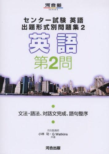 センター試験英語出題形式別問題集 2―英語 第2問 文法・語法、対話文完成、語句整序 (河合塾シリーズ)