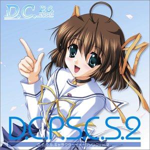 D.C.P.S. ~ダ・カーポ~ プラスシュチュエーション キャラクターイメージソング VOL.2