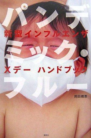 パンデミック・フルー 新型インフルエンザ Xデー ガイドブック