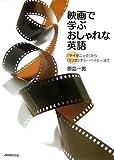 映画で学ぶおしゃれな英語―「タイタニック」から「ミリオンダラー・ベイビー」まで