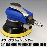Sea the Stars ダブルアクション 青吸塵式ホース付きオービタルサンダー 自動車用のプロ仕様工具! ワックスがけ・磨き上げに最適