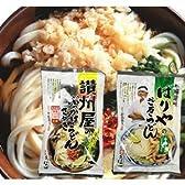 香川県の讃岐うどん 食べ比べセット